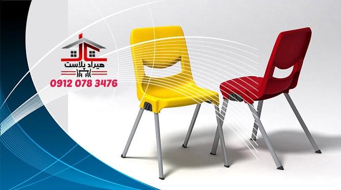 صندلی آذران پلاستیک