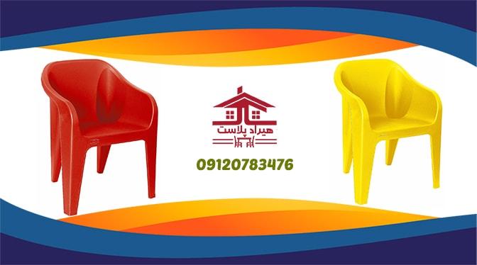 صندلی پلاستیکی ناصر پلاستیک