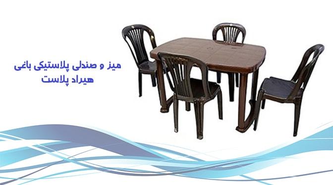 فروش میز صندلي پلاستیکي