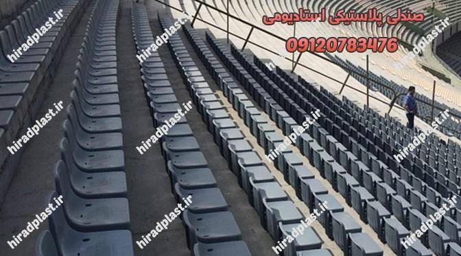 صندلی پلاستیکی استادیومی